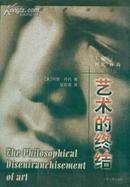 终结者译丛4册:艺术的终结·男性的终结·哲学的终结·意识形态的终结