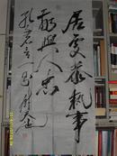 中国书协副主席 江苏书协主席 尉天池 书法一副(保真.包退)