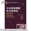 大功率变频器及交流传动 (加)Bin Wu著 机械工业出版社 9787111225225