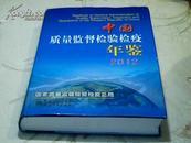 中国质量监督检验检疫年鉴 2012