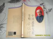 中国道教发展史略(95品96年1版1印6万册165页大32开)27209