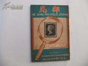 邮光 第五卷第一期(总16)1950年香港初版