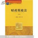 财政税收法(第5版)刘剑文,熊伟著  法律出版社