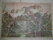 泰山 背面是泰山登山路线图 有作者盖章签名