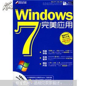 Windows 7完美应用(无盘)(后封面稍撕裂,内容全新)