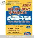 杨武金2014MBA、MPA、MPAcc联考综合能力逻辑高分指南