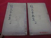 线装木刻本:《伤寒来苏集》(1-2册 )