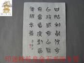 ◆◆印迷林乾良旧藏---编553【小不在意】◆马国权 楚帛            宁夏自治区政协副主席、著名金石书法家
