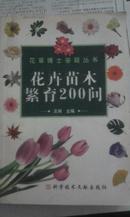 花卉苗木繁育200问(花草博士答疑丛书)