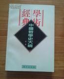 民国学术经典文库:中国哲学史大纲