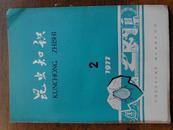昆虫知识1977第二期