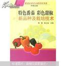 特色番茄彩色甜椒新品种及栽培技术(种植业篇)