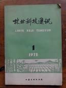 林业科技通讯1978第一期