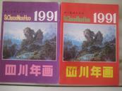 1991四川年畫 2本<年畫、中堂軸畫、門畫、條屏畫、橫堆沙發畫、書法類、窒內裝飾畫>