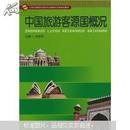中国旅游客源国概况