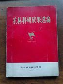 农林科研成果选编1975-1976