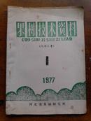 果树技术资料1977第一期带毛主席语录