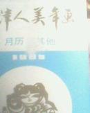 天津人美年画月历及其他1985.4