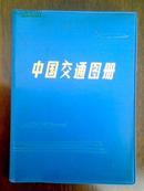 中国交通图册 【旧藏书】