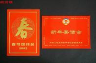 【全场包邮】AZD14110702 全国政协、国务院2002年新年茶话会、团拜会请柬两枚