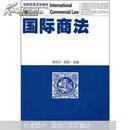 国际商法  李凤宁,张琼主编  武汉大学出版社