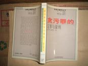 定罪与量刑丛书:贪污罪的定罪与量刑(01年1版1印5000册)