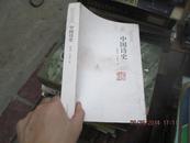 中國史詩8110