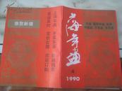 1990上海年畫4<年畫、攝影年畫、條屏、中堂畫、沙發畫、年歷畫>