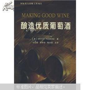 酿造优质葡萄酒