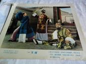 老电影海报约50--60年代老经典电影【一文钱 3张,3.7.8.规格高23,宽27】孔网孤本