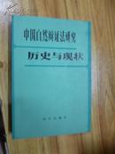 中国自然辨证法研究      历史与现状