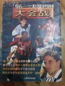 96-97意大利足球甲级联赛大会战    (36页铜板彩印插图,38页文字)