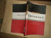暂缓起诉制度研究(09年1版1印)