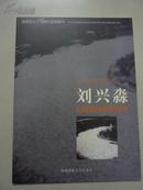 福建省人大书画作品集萃(3)--当代中国画名家刘兴淼【实物拍摄】