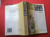 贾大山小说集(所有小说,装帧精美、插图漂亮、近全新)