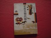 解读生命丛书《史前生物历程》彩印本