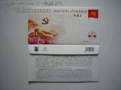中国共产党第十八次全国代表大会特种纪念封(85张 合售)