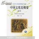 大学生文化素质教育书系:中国文化史概要(增订版)9787040060218