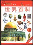 世界百科:彩图版1、2、3、4(四本一套)
