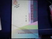 广州话——普通话词语会话对照(附粤音汉语对照 修订第八版,畅销书)