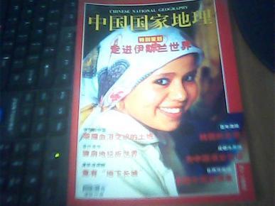 中国国家地理2001-12一版一印  九品   好品