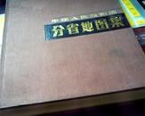 中华人民共和国分省地图集 92年第5版上海第9次印刷   D5