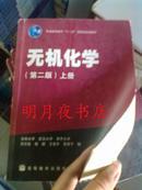无机化学(第二版)(上册)