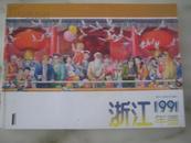 1991浙江年畫1<浙江人民美術出版社>