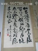 湖北著名书法家篆刻家工艺美术大师杨随震先生行书一幅