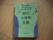 现代心理学全书