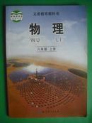 初中物理八年级上册,初中物理8年级上册,初中物理 2012年第1版,教科版,