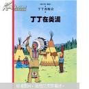 丁丁历险记:丁丁在美洲(彩色 漫画)