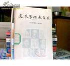 文艺学研究论丛 +920*