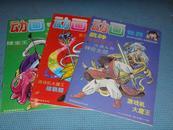 动画世界   1992-1997年  共22本合售   详见描述